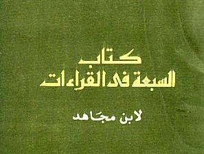 Qirā'āt (AS)