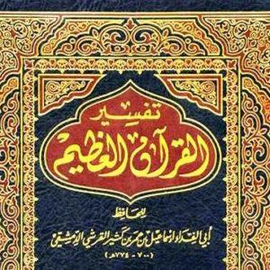 Tafsīr (SC)