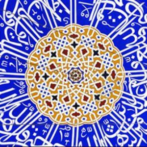 Islamic Studies (ISL)